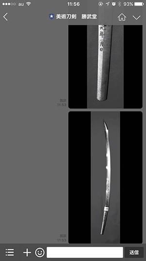 刀剣 買取 LINE 6