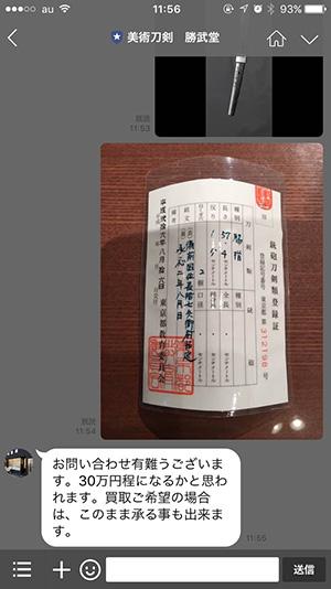 刀剣 買取 LINE 7