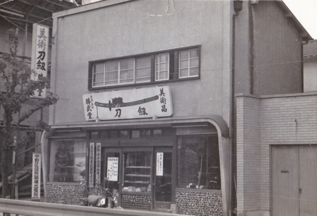 勝武堂 昭和30年~40年頃の様子