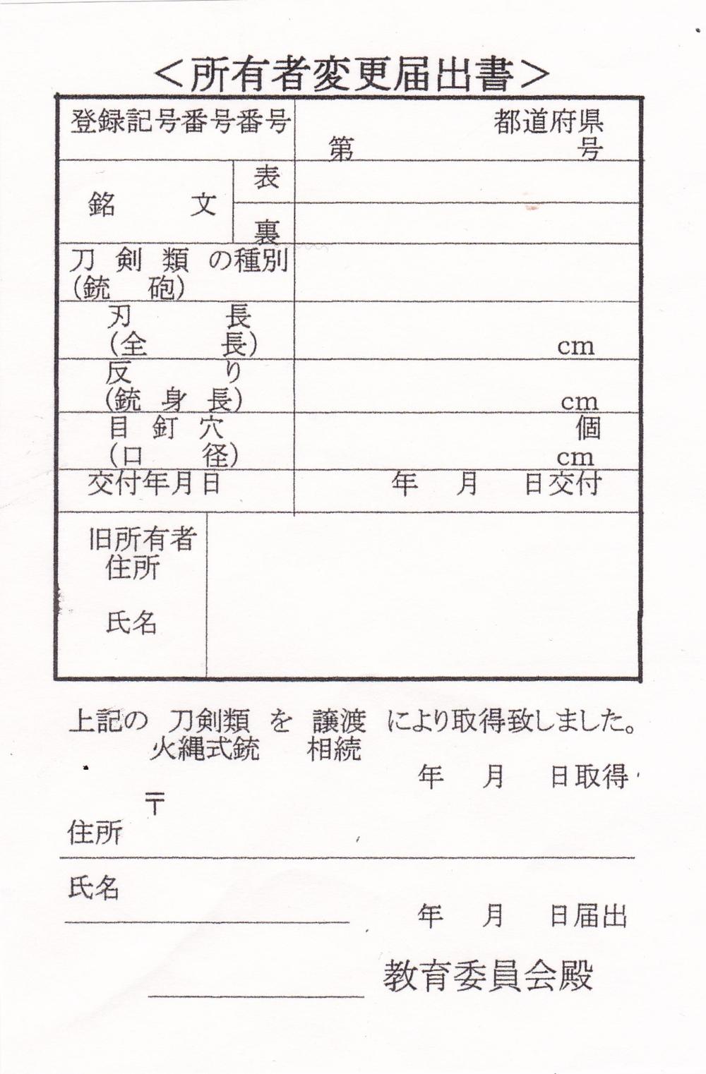 スキャナー登録証HP1~4